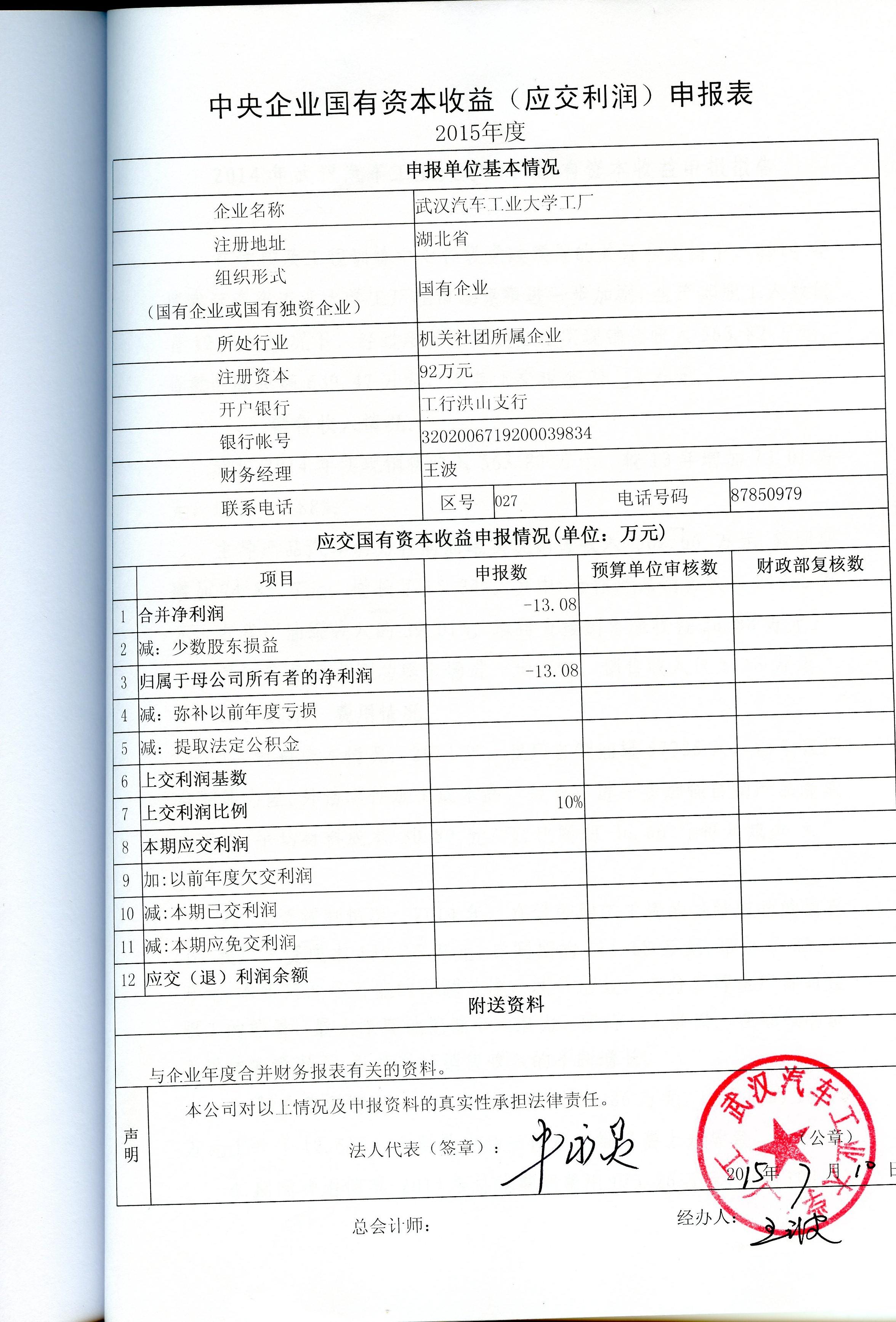 武汉汽车工业大学工厂中央企业国有资本收益申报表(2015年度).jpg